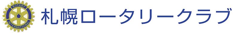 札幌ロータリークラブ