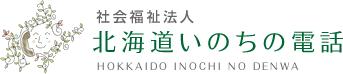 社会福祉法人北海道いのちの電話 | HOKKAIDO INOCHI NO DENWA