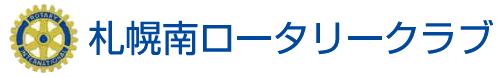 札幌南ロータリークラブ