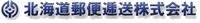 北海道郵便逓送