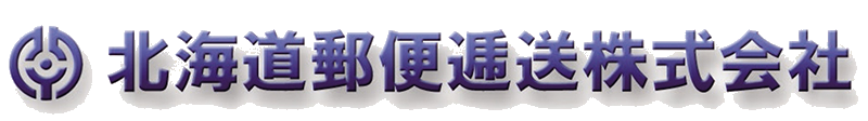 北海道郵便逓送株式会社