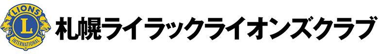 札幌ライラックライオンズクラブ